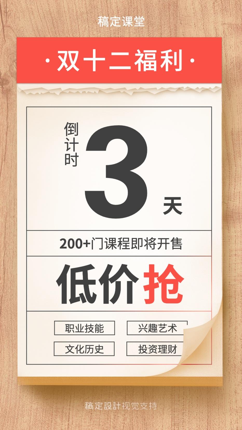 双十二/双12/倒计时/日历/课程促销