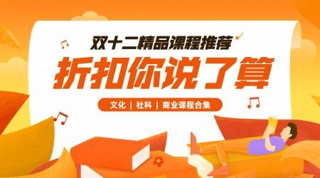 双十二/双12/精品课程/推荐/横版banner