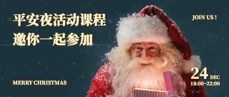 平安夜/课程活动/圣诞节