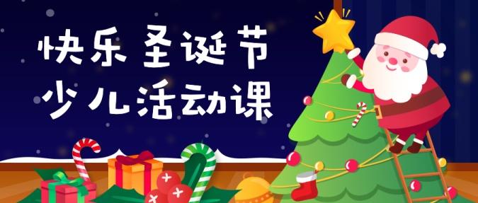 平安夜/圣诞节活动课/公众号首图