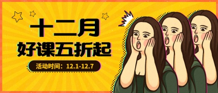国庆好课促销/蒙娜丽莎/插画/公众号首图