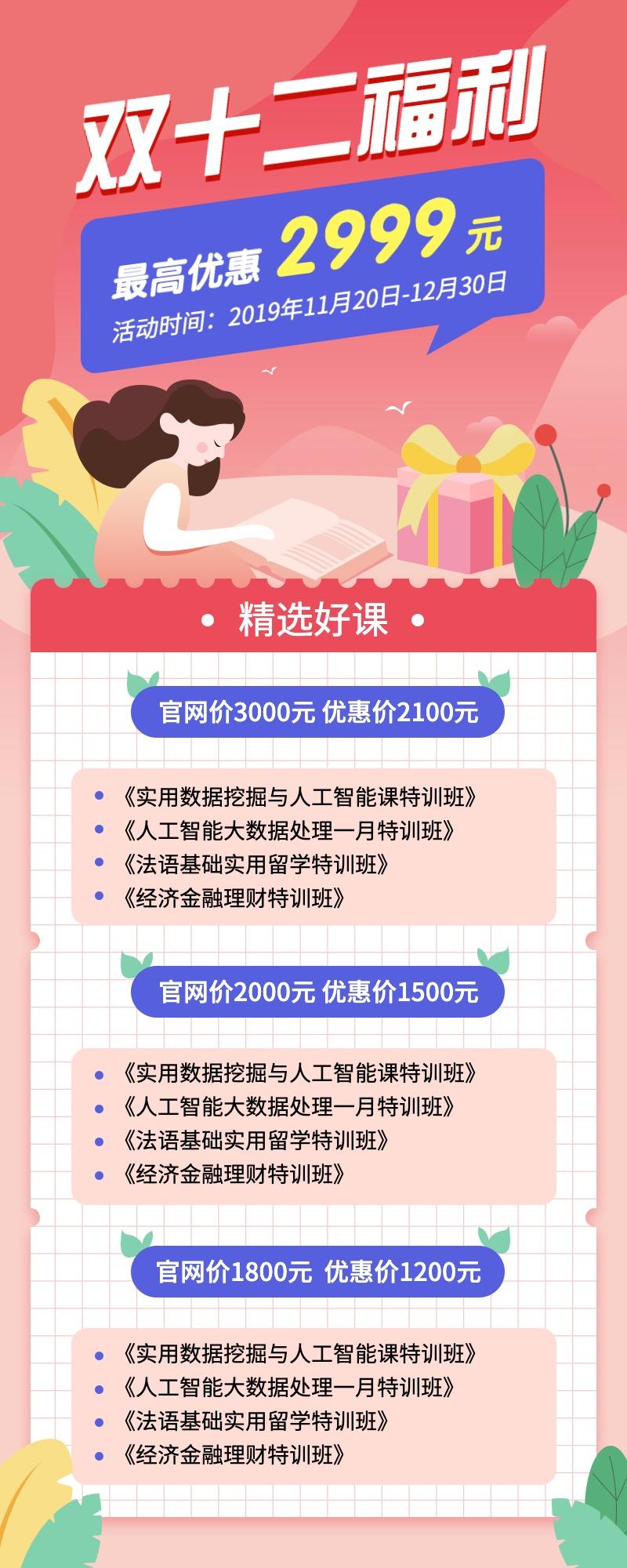 长图海报/双12/双十二/课程促销