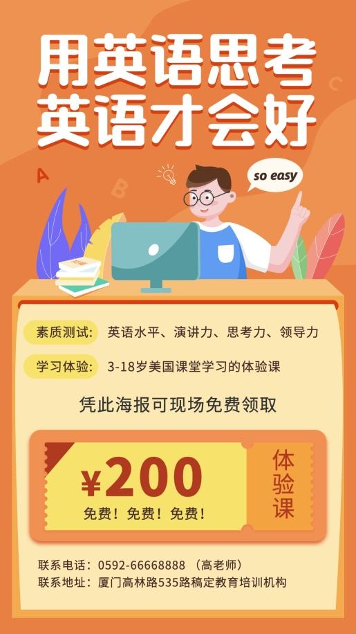 体验课/免费领取/少儿英语