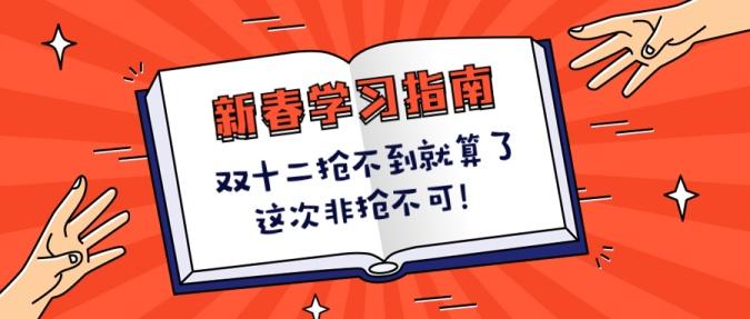 春节特惠/学习指南课程/创意趣味