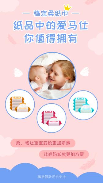 纸品母婴用品爱马仕系列产品展示