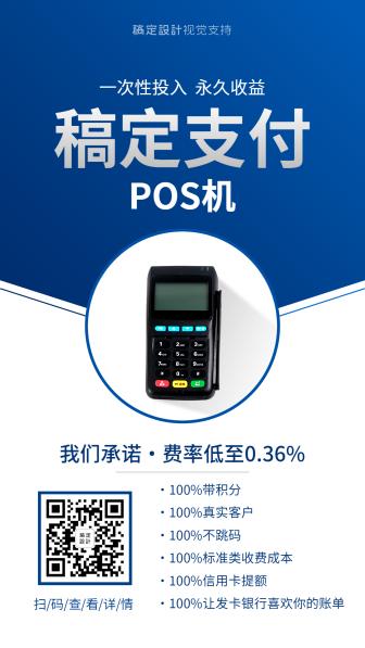 银行金融POS机支付介绍海报