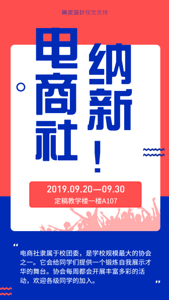校园生活电商社纳新海报