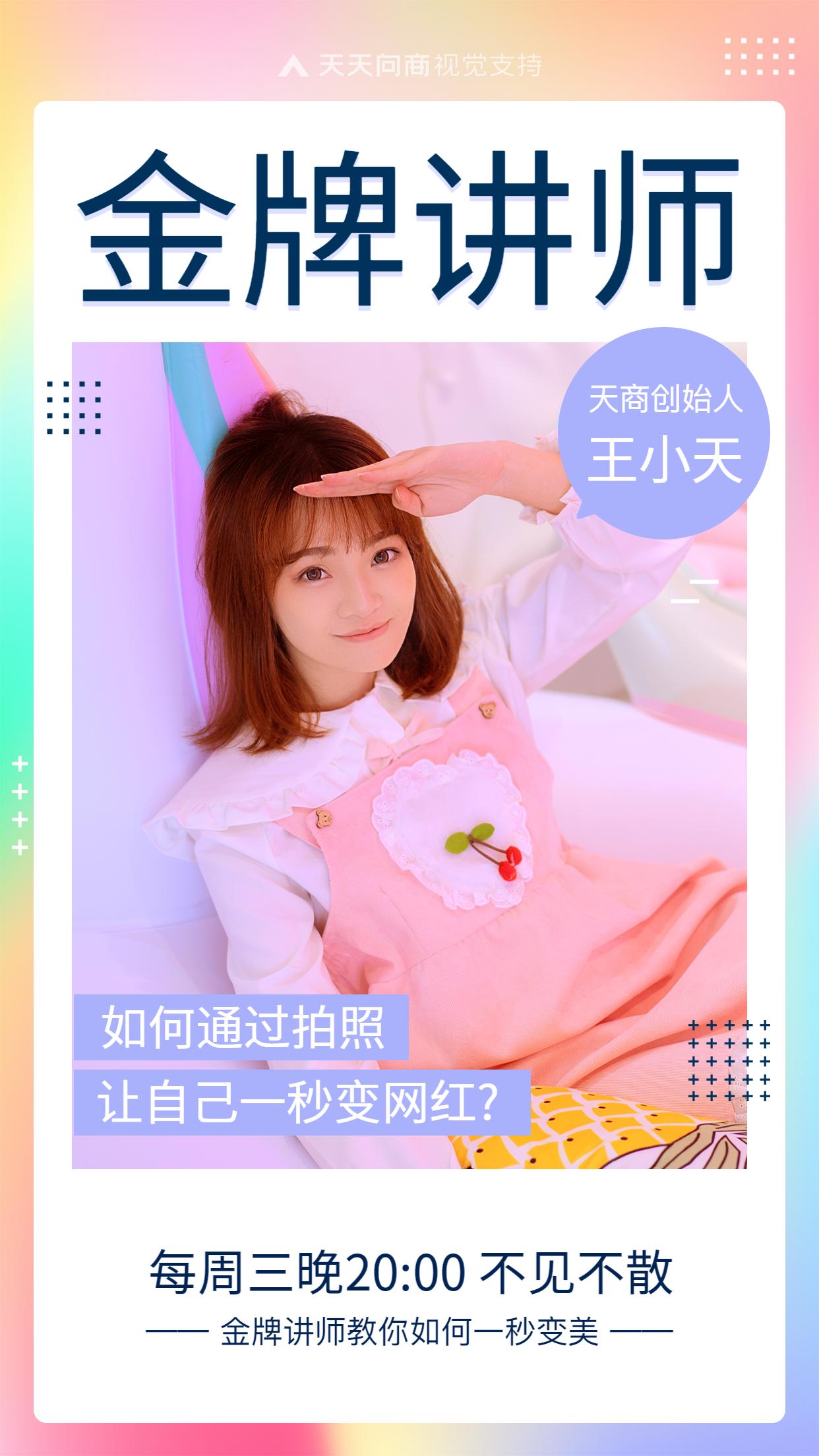 微商培训金牌讲师介绍