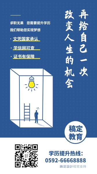 学历提升正能量宣传理念海报