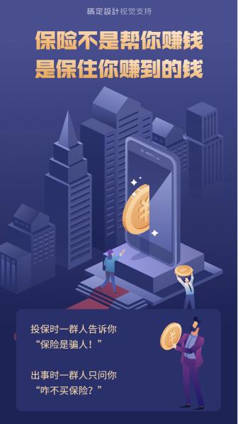 金融保险理念宣传海报