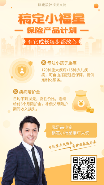 小福星金融保险产品宣传海报