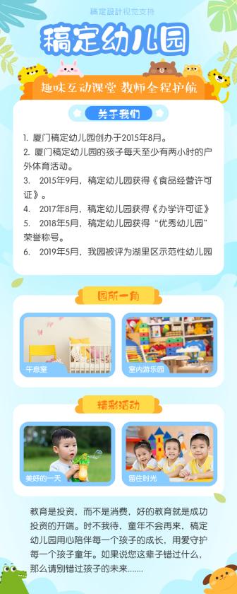 幼儿园招生机构介绍海报