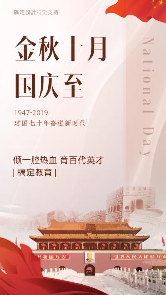 金秋十月教育国庆海报