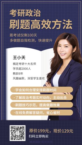 考研/知识付费/课程宣传海报