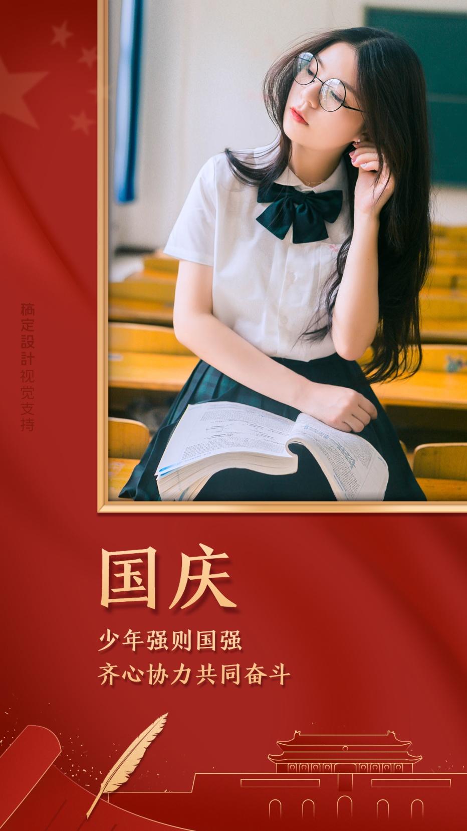 国庆祝福教育宣传海报