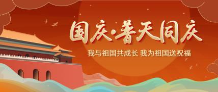 国庆节祝福/教育类/公众号首图