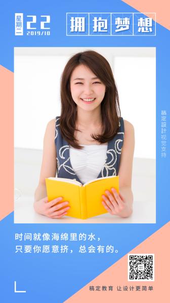 社交-职场奋斗/梦想/日签打卡