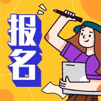 报名/手绘/培训招生/公众号次图