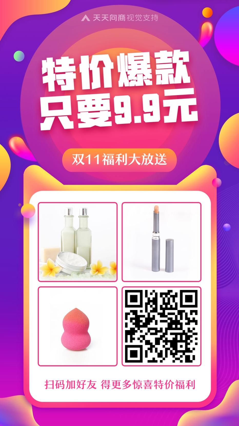 双11时尚酷炫特价爆款促销