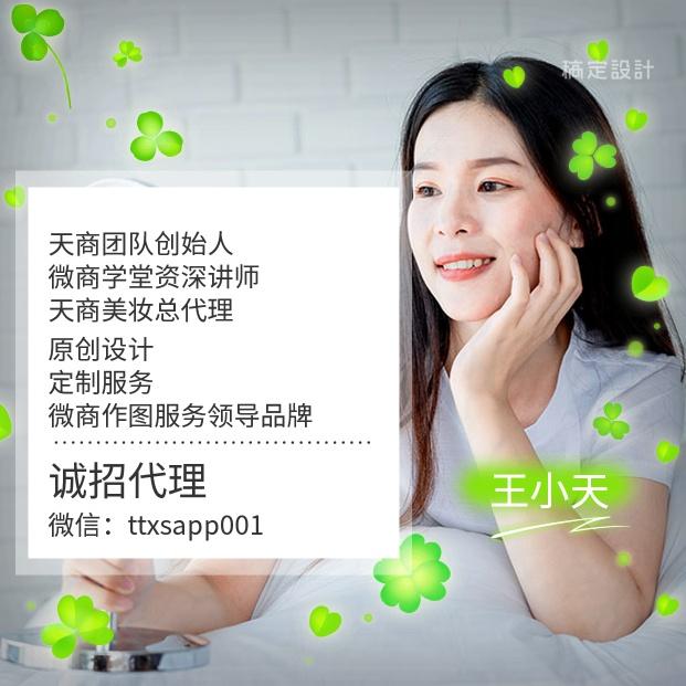 四叶草营销广告朋友圈封面