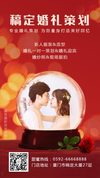 婚礼策划业务介绍红色奢华风格