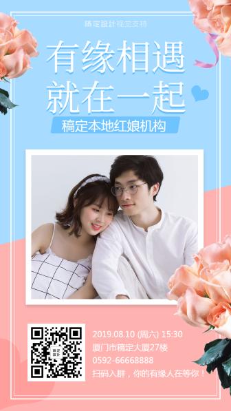 相亲活动宣传/相亲通知/七夕相亲