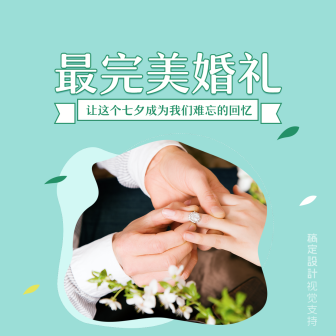 新婚夫妇晒恩爱朋友圈封面/微信头像