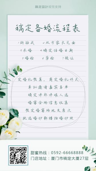 结婚准备流程攻略/婚礼策划发圈素材
