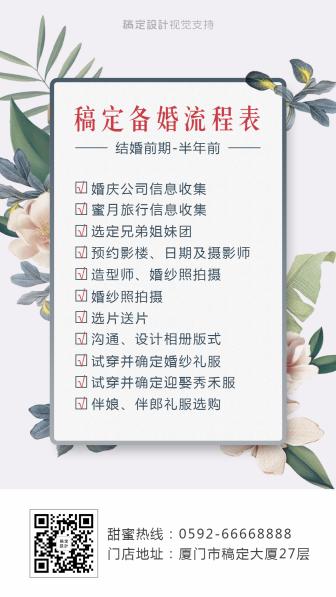 备婚指南/备婚流程表/婚庆策划