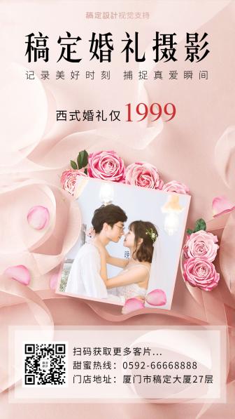 婚礼摄影特价促销唯美浪漫风格