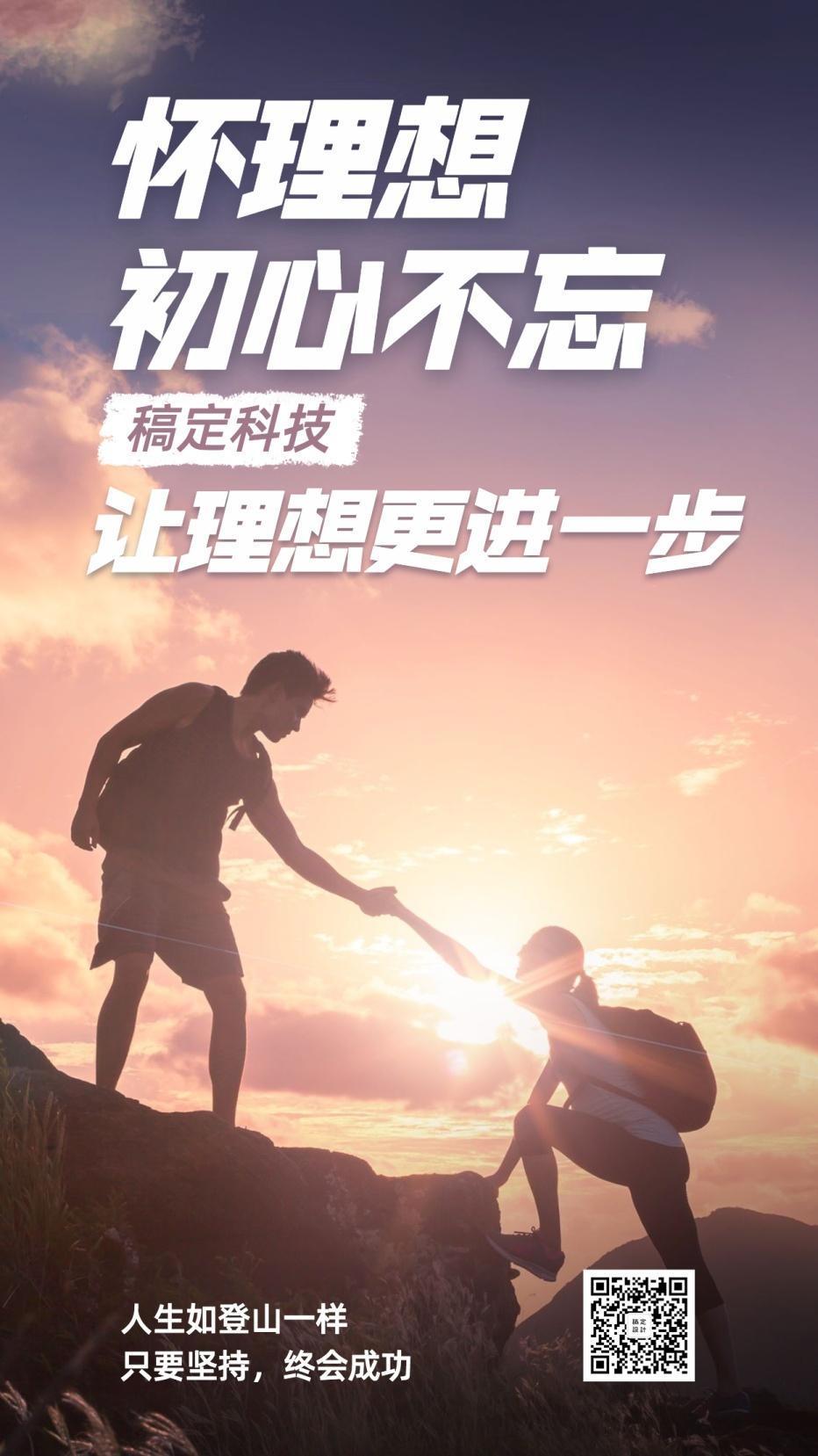 企业文化/实景/励志/手机海报