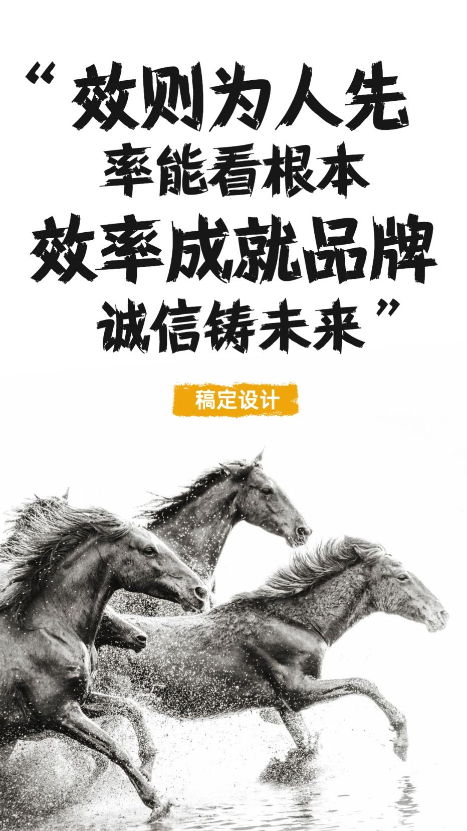 企业文化/励志/实景/手机海报