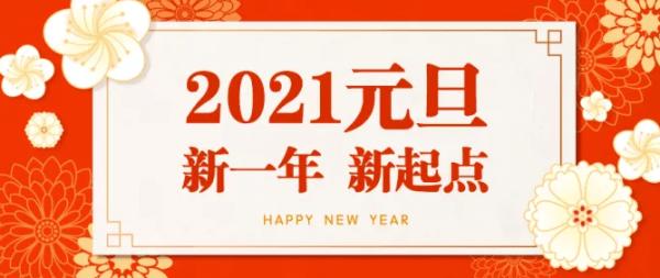 哪里有好看的2021年新年微信公众号图片?2021年公众号图片赏析