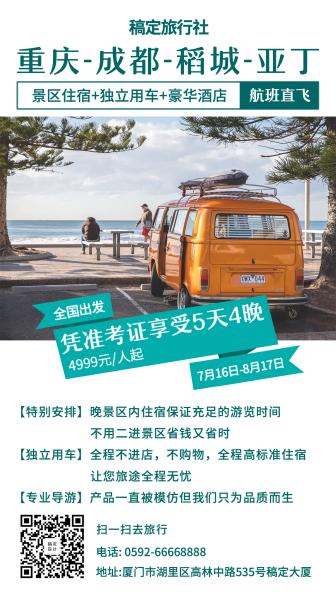 国内游/毕业季旅游/手机海报