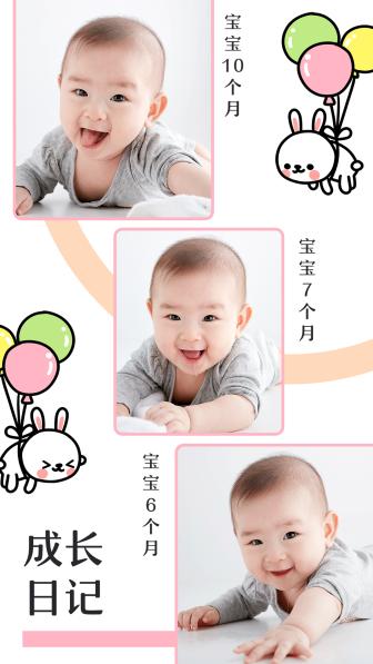 宝宝成长日记晒图海报