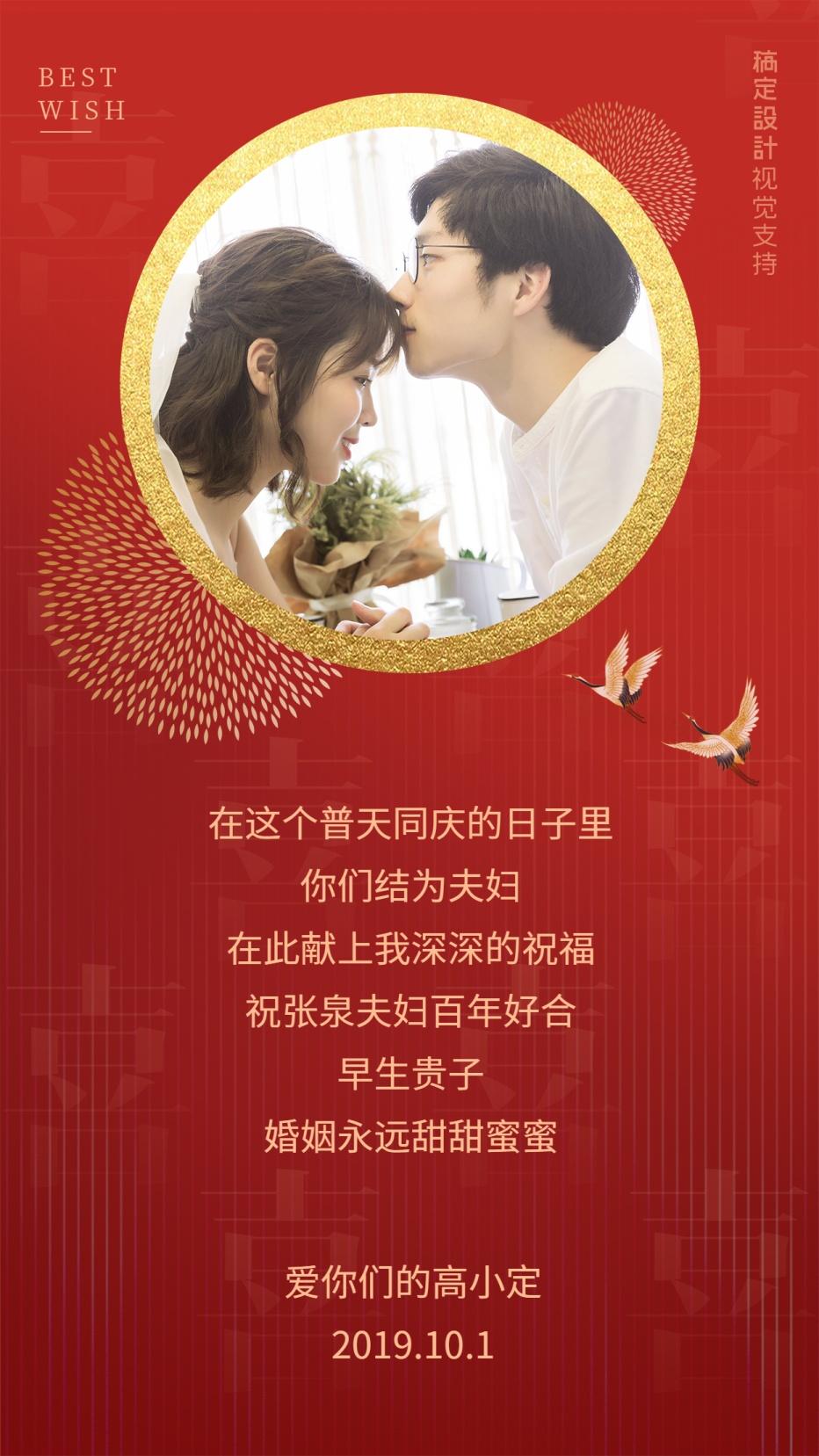 国庆结婚送新人祝福古风贺卡