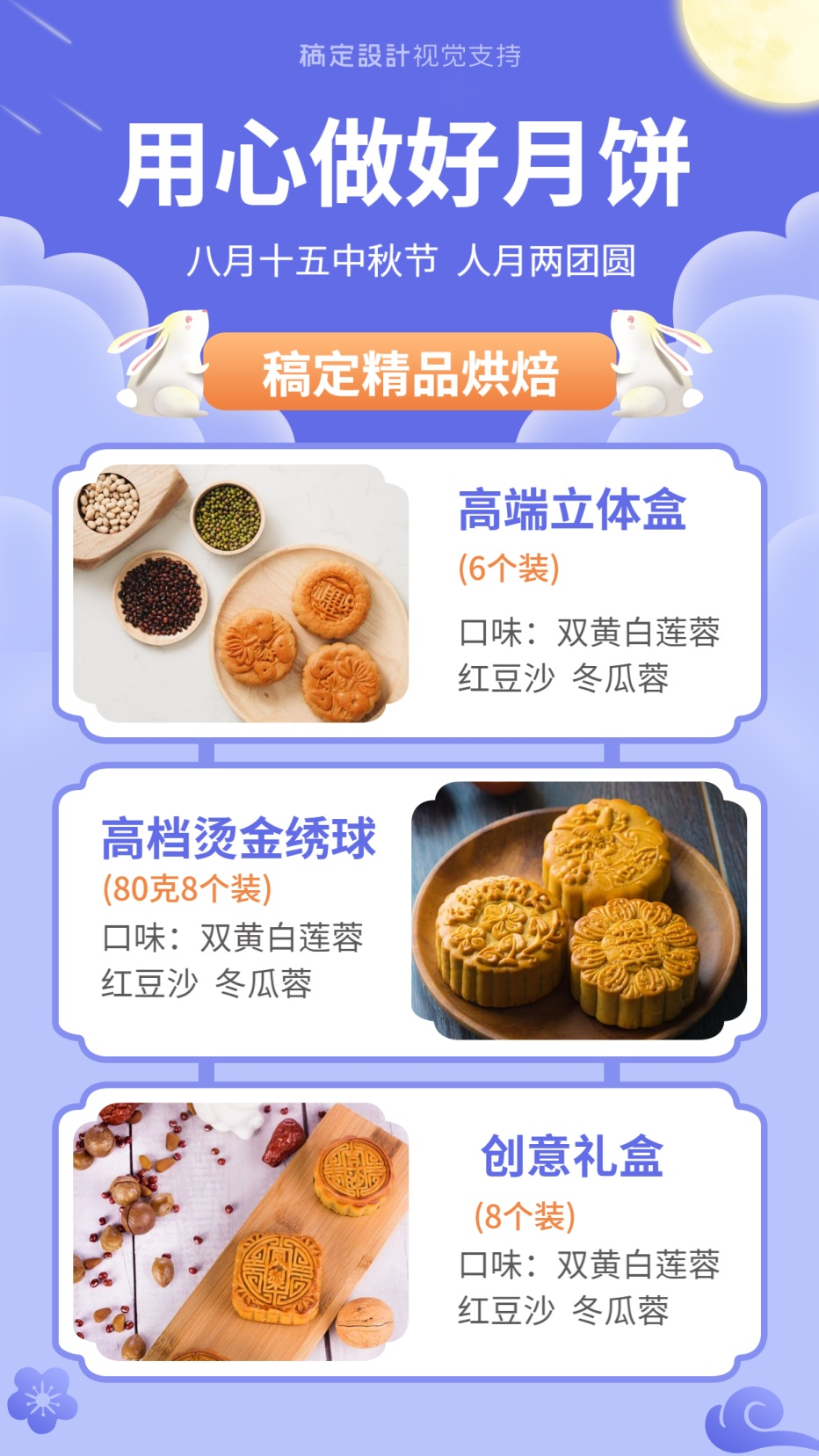 中秋节月饼拼图展示海报