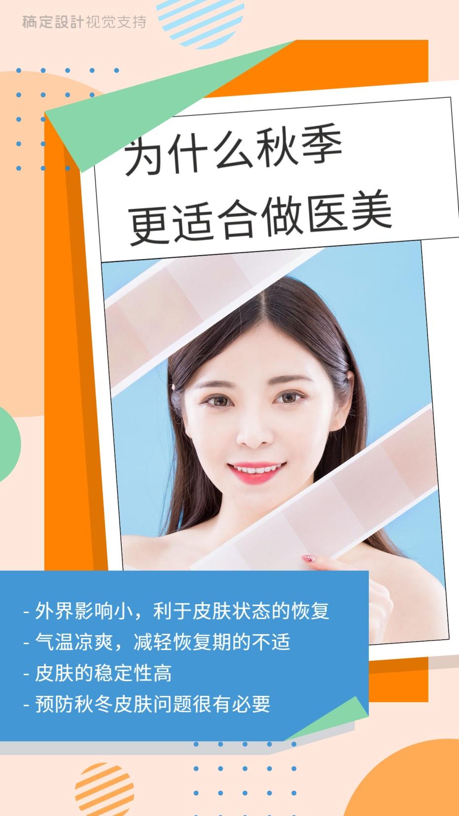 秋季护肤小提示宣传海报