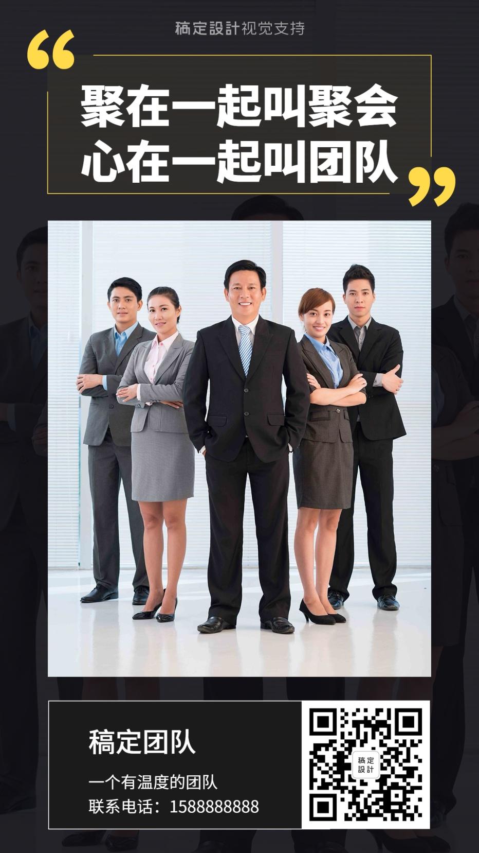 团队正能量人才招募微商招商