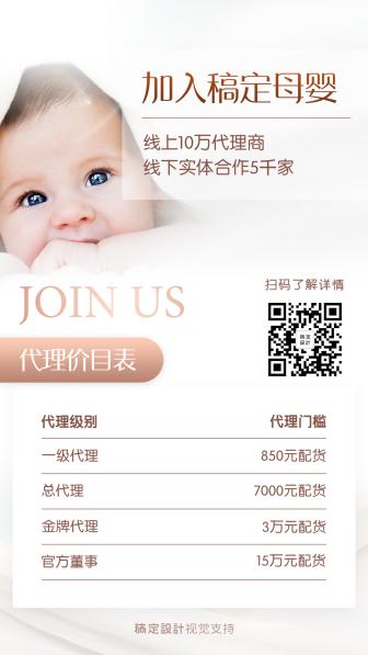 母婴代理价目表