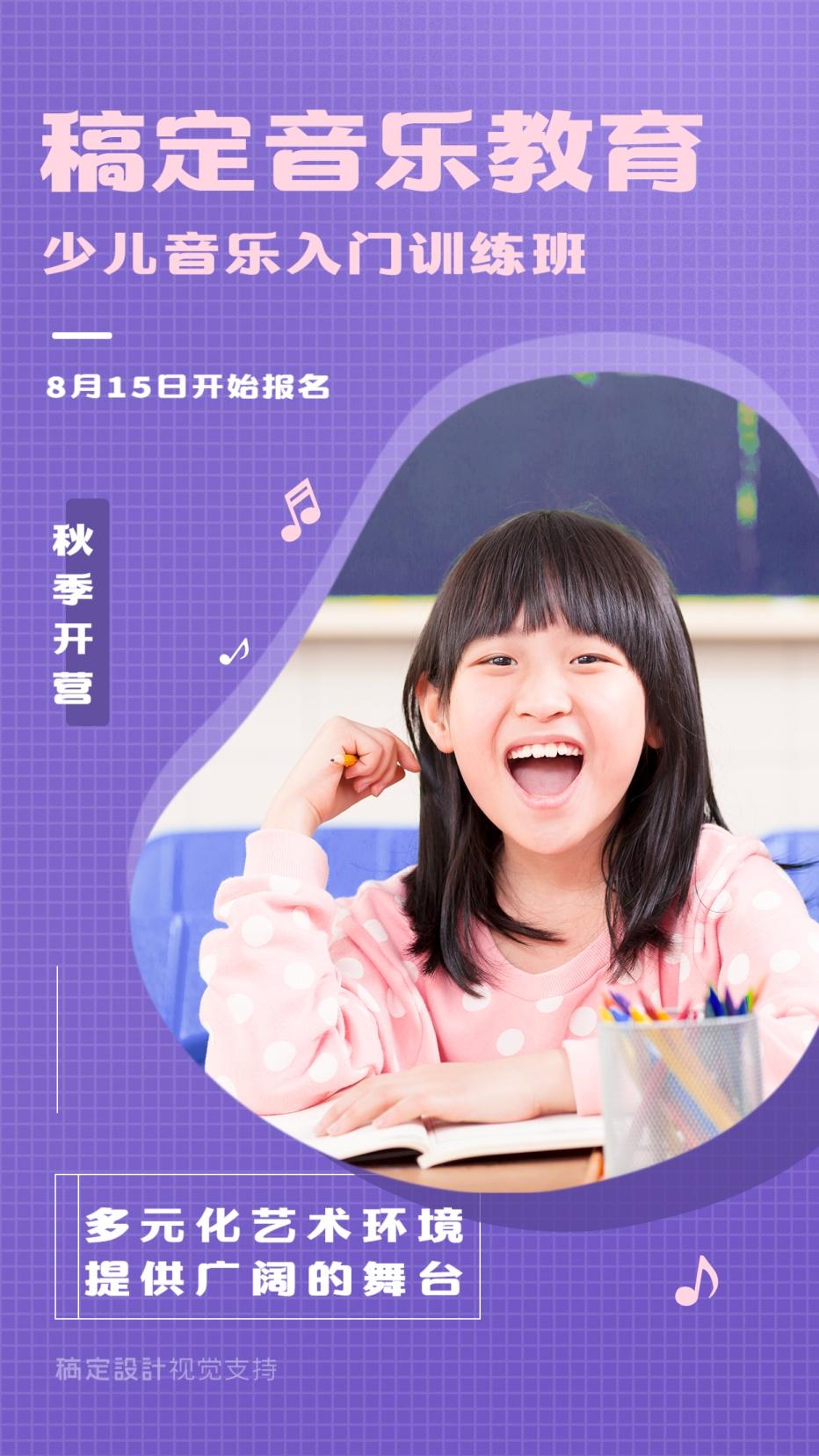 中小学音乐班招生促销海报