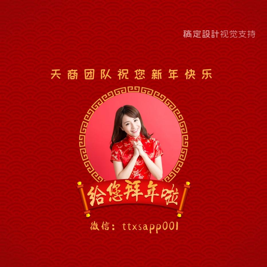 春节拜年祝福朋友圈封面