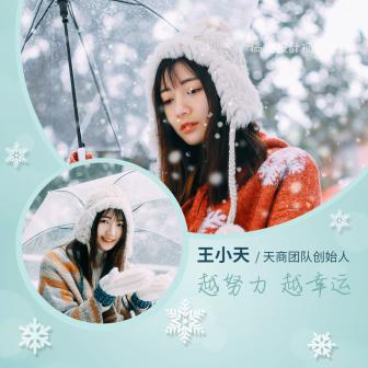 冬季雪花多图形象营销朋友圈封面