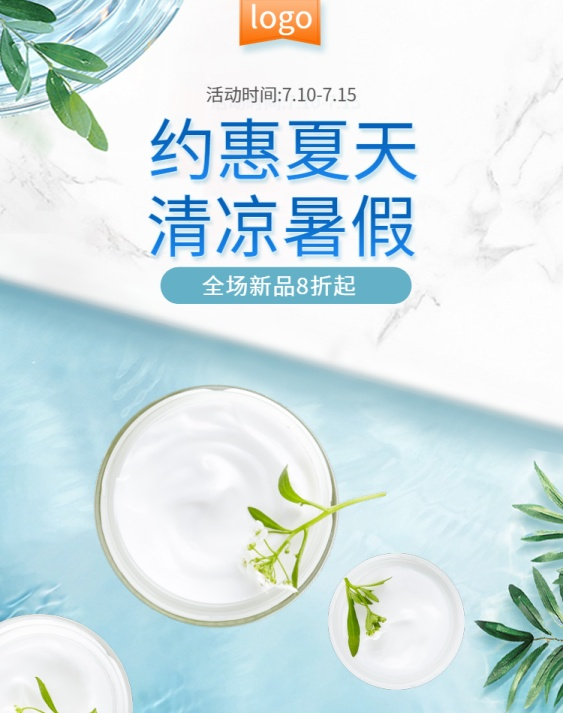 美妆护肤/夏日优惠海报