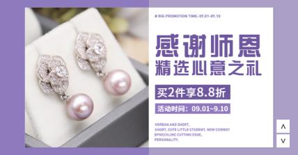 教师节礼品饰品电商海报banner