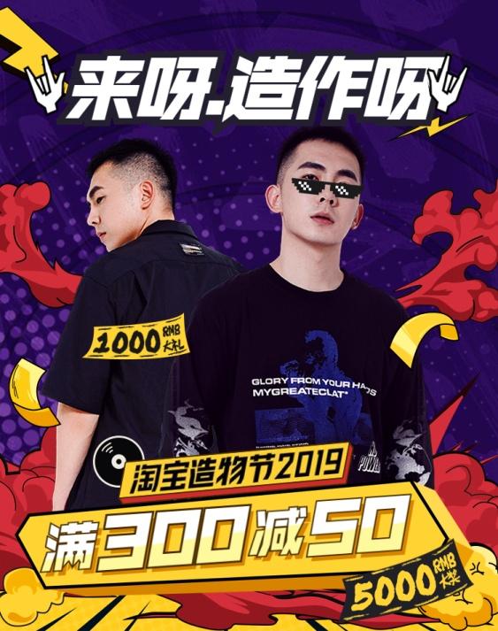 造物节男装手绘创意电商海报banner