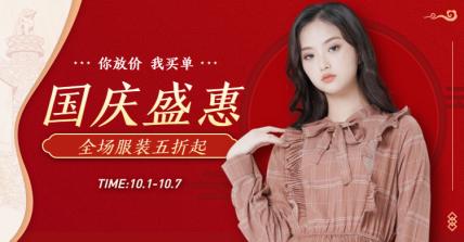 中秋国庆节鞋服女装折扣电商海报banner