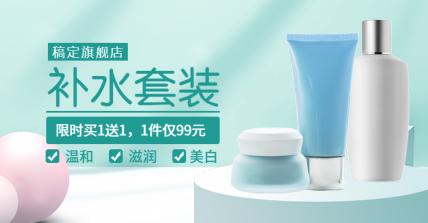 美妆化妆品个护清新电商促销海报banner