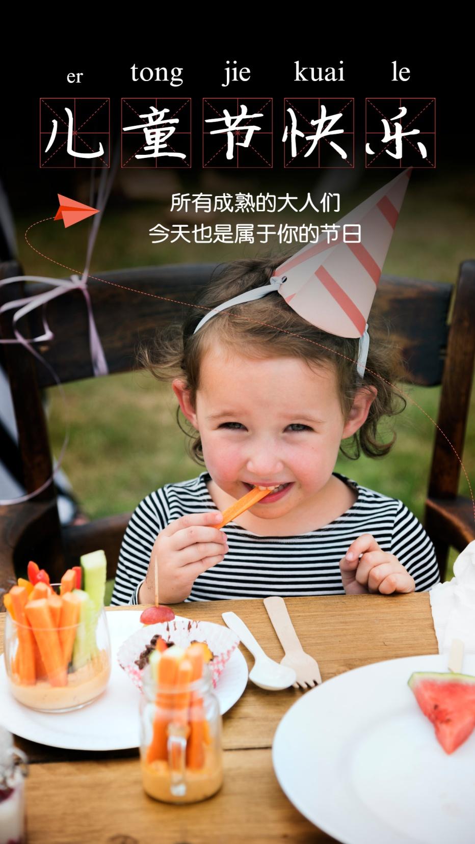 儿童节快乐手机海报
