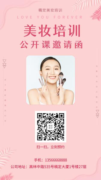 课程招生/美妆培训班/手机海报